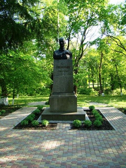 Пам'ятник Г.С.Сковороді. Фронтальний вигляд