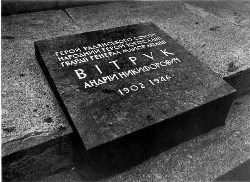 Нагробок Вітрука А.Н. Фото 1974