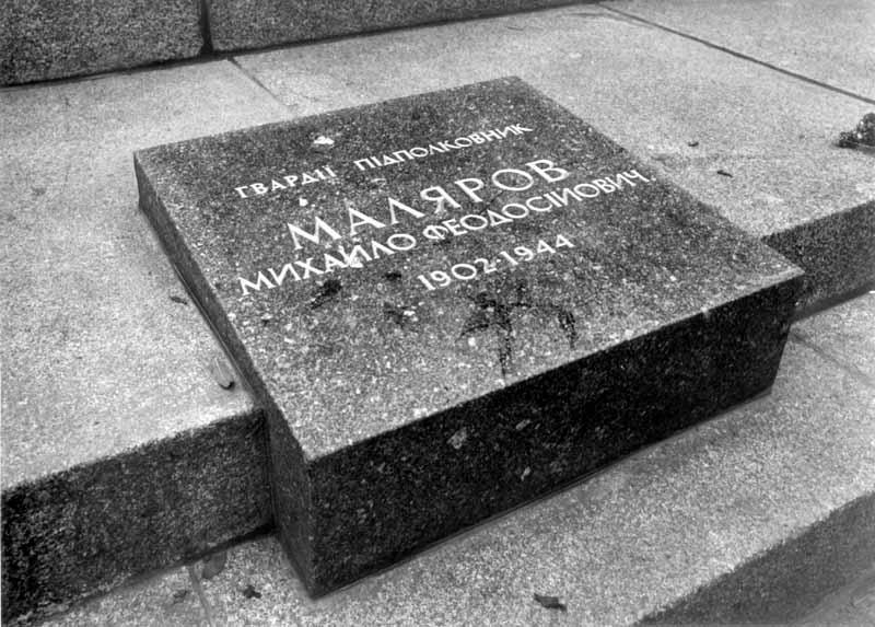 Нагробок Малярова М.Ф. Фото 1974