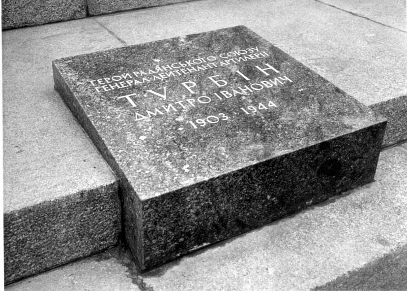 Нагробок Турбіна Д.І. Фото 1974