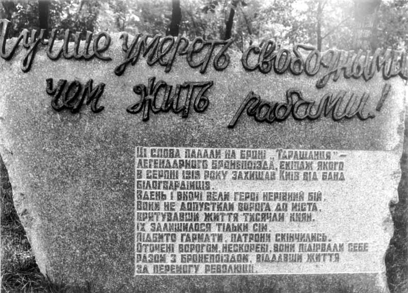 Меморіальна стела