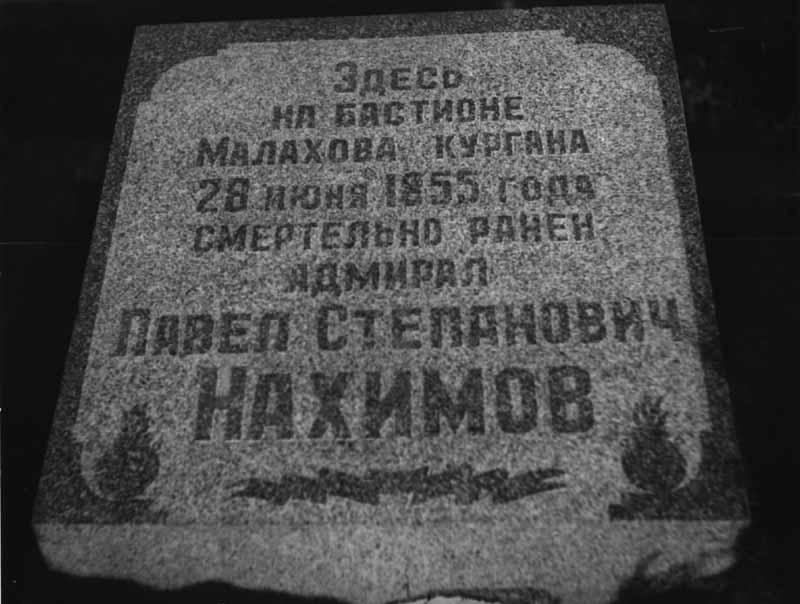 Фрагмент. Меморіальна дошка