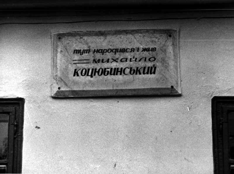 Меморіальна дошка на честь М.М. Коцюбинського. Фото