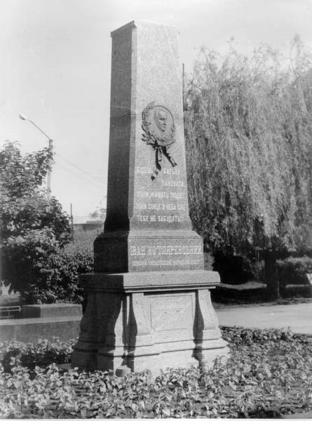 Могила І. Котляревського