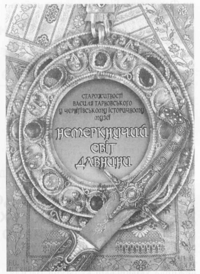 "Обкладинка буклету ""Немеркнучий світ давнини"" [с. 63]"