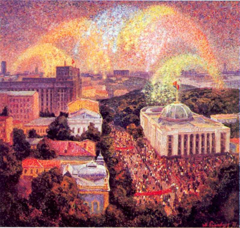 Романишин М.М. Київ святковий
