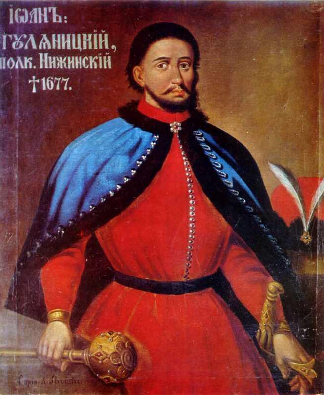 Полковник Іван Гуляницький