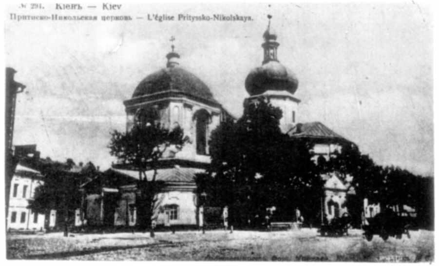 Вигляд церкви на початку XX ст.