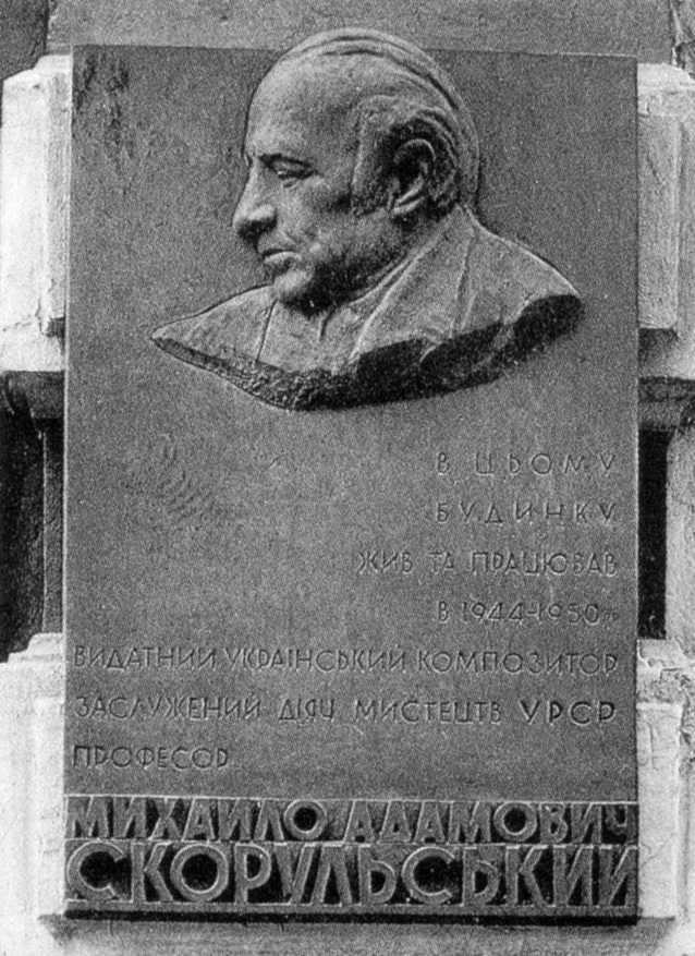 Меморіальна дошка М.А.Скорульському