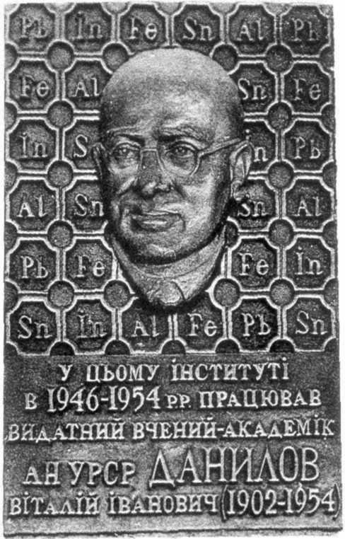 Меморіальна дошка В.І.Данилову