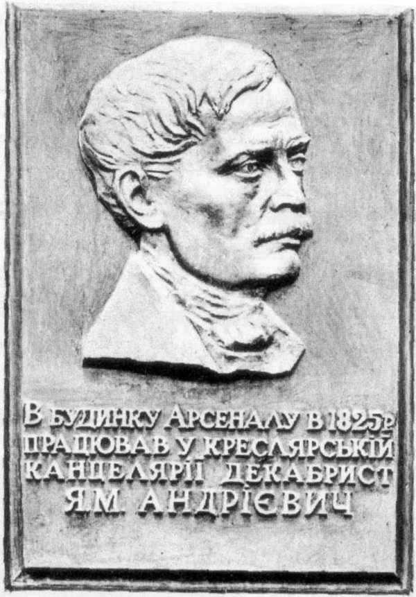 Меморіальна дошка Я.М.Андрієвичу