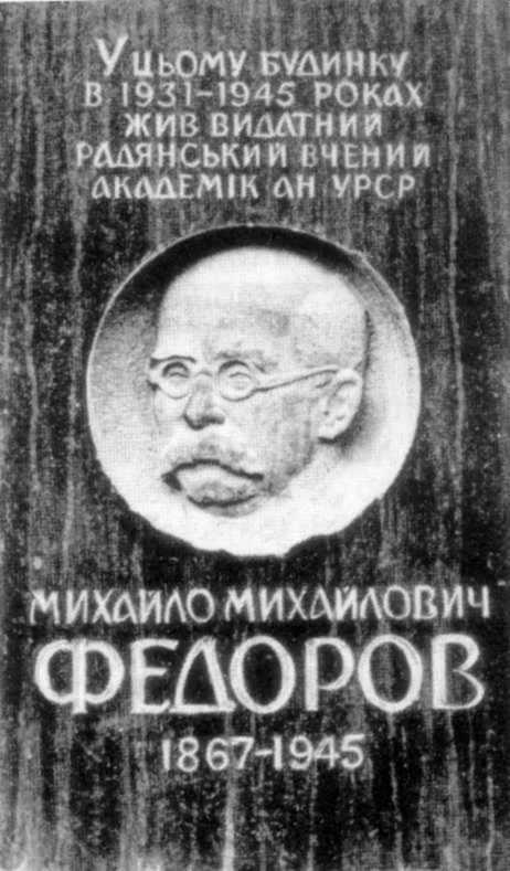 Меморіальна дошка М.М.Федороу