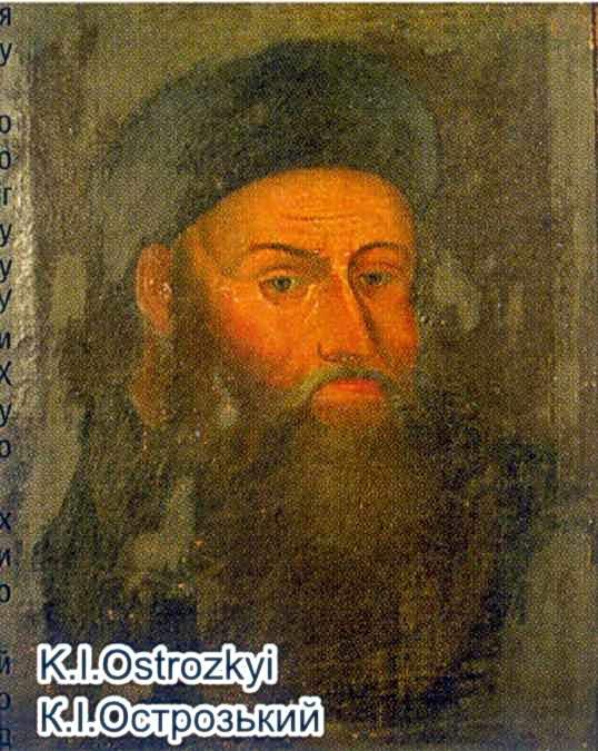 Портрет К.І.Острозького