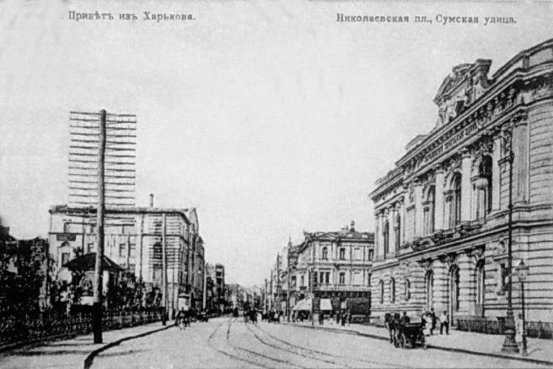 [Поч. 20 ст.] Початок вул.Сумської. Вигляд з півдня, з Миколаївської площі