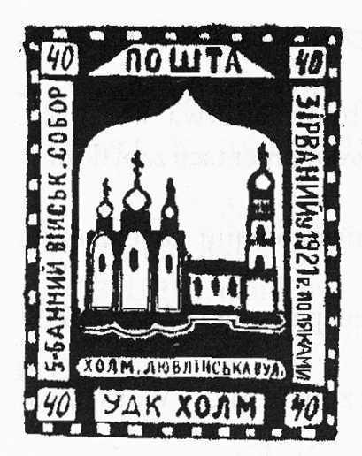 Марка пошти УДК Холм 1941-1943 рр.
