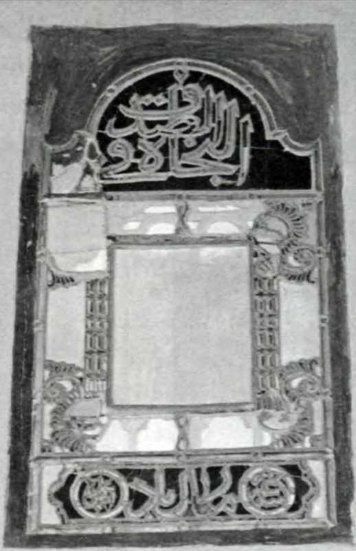 Вітраж південної стіни з написом (2)