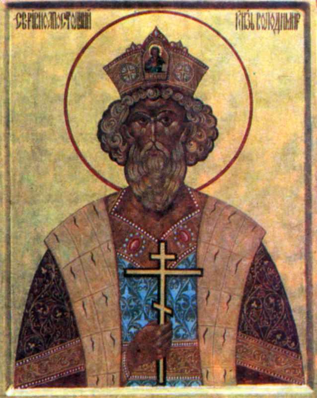 Св.Володимир