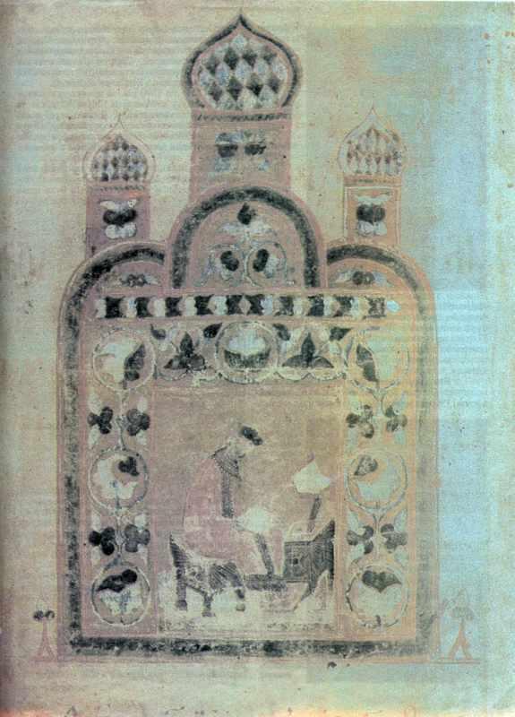 Аркуш 1в. Вихідна мініатюра книги. Цар Давид, який пише Псалтир