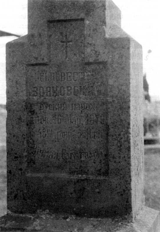 Фрагмент хреста о.Сильвестру Вояківському