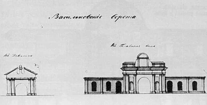 1836 р. Фасади головної і равелінної Васильківських брам