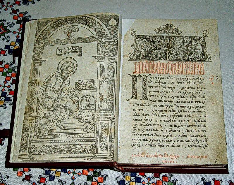 Апостол (Льв.: 1574 р.).