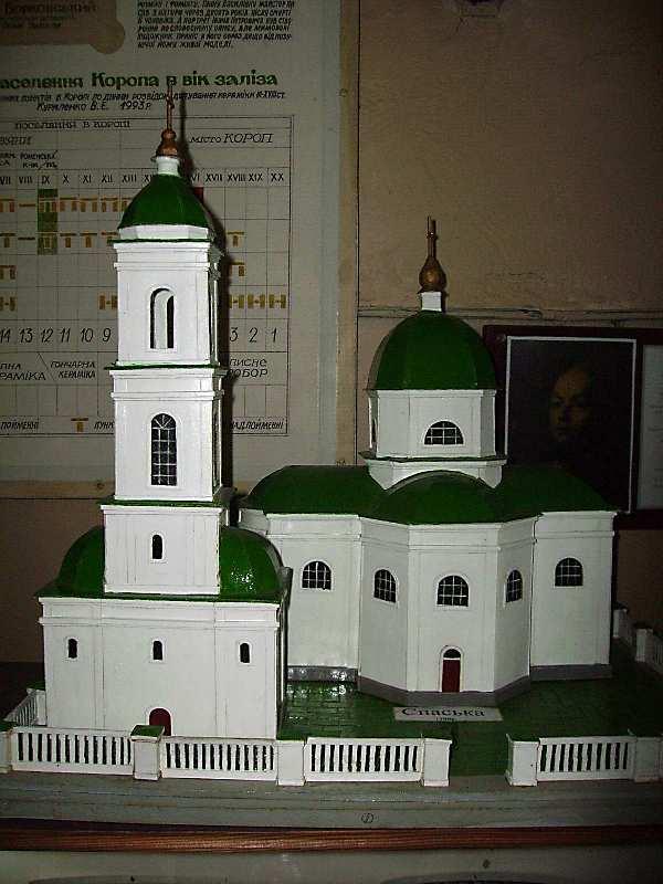 2008 р. Модель Спаської церкви 1790 р.