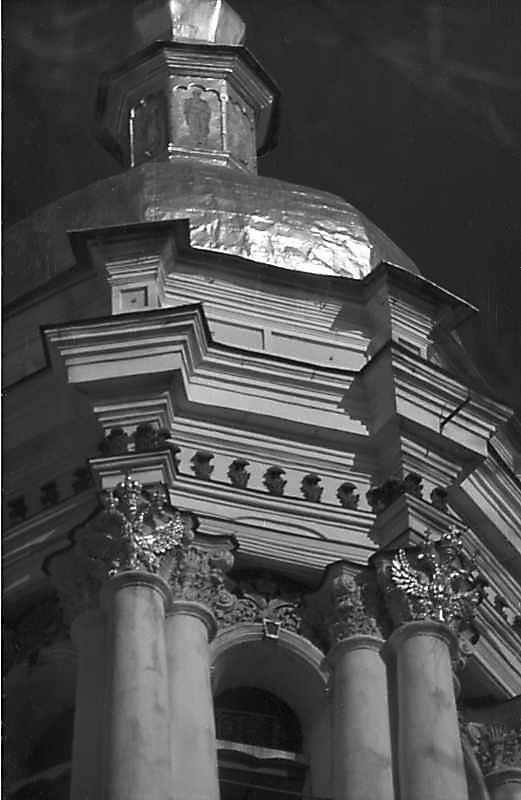 1984 р. Купол