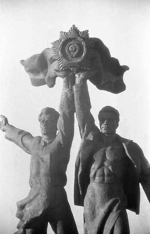 1988 р. Пролетарі з орденом