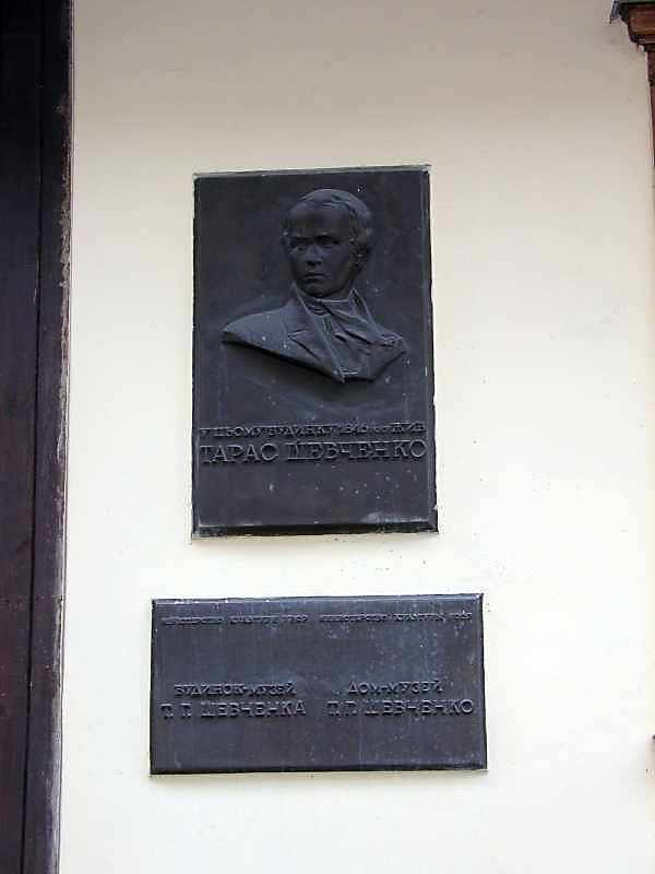 Меморіальна дошка Т.Г.Шевченку