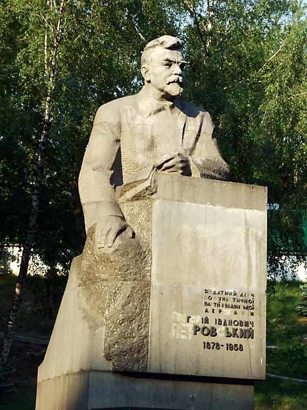 Пам'ятник Г.І.Петровському