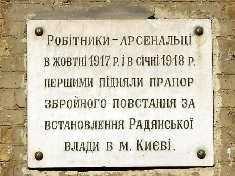 Меморіальна дошка повстанням арсенальців