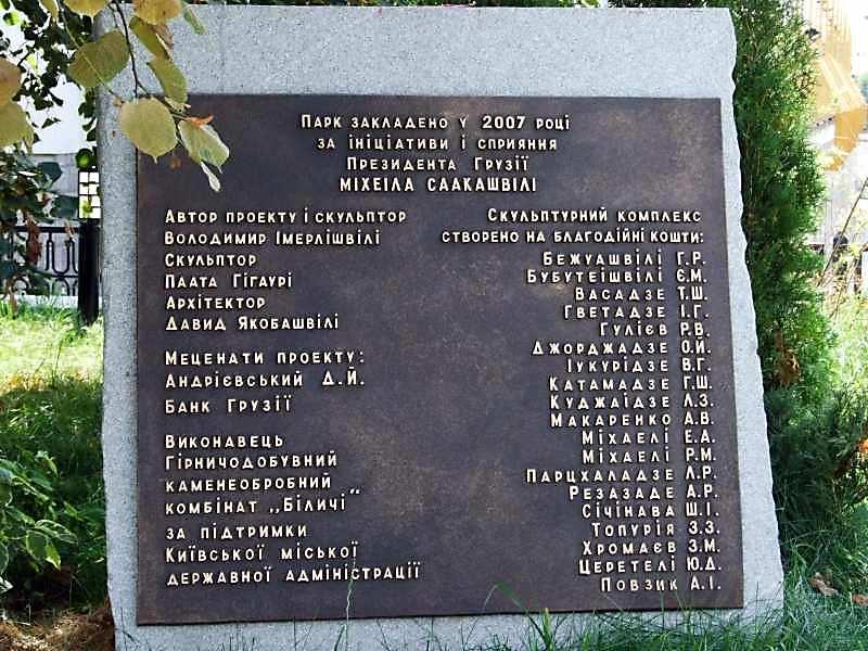 2007 р. Пам'ятна плита