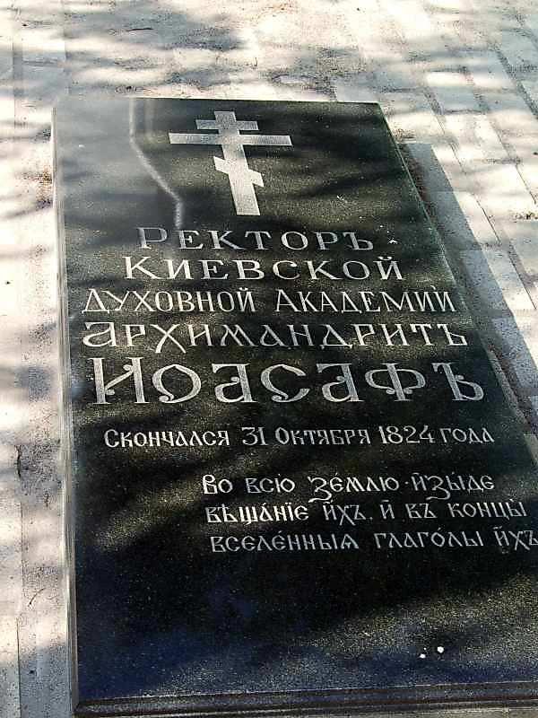 Могила архімандрита Іоасафа (+ 1824)