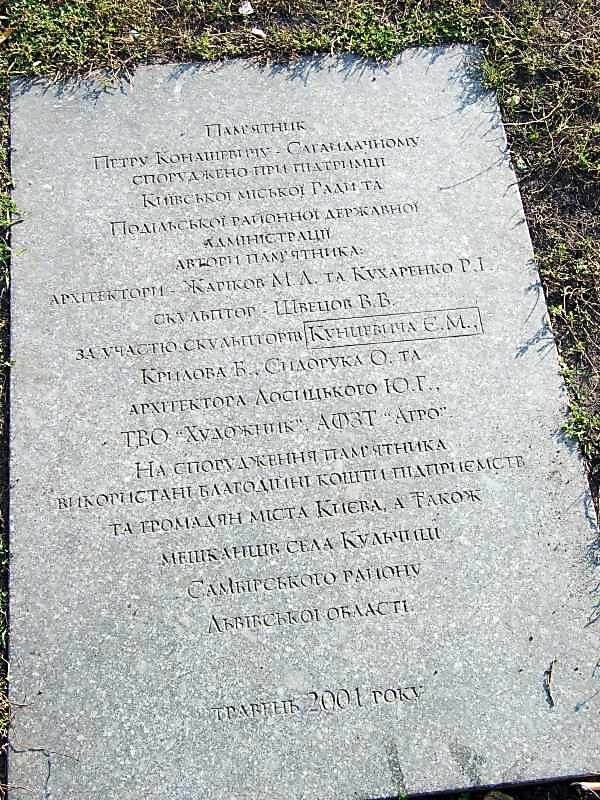 2007 р. Плита з переліком авторів, 2001 р.
