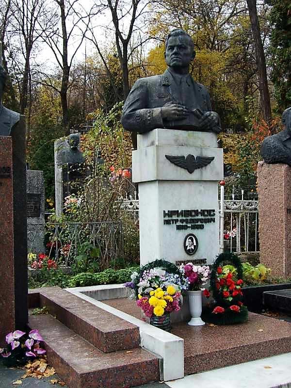 Могила Кривоноса П.Ф. (1910 – 1980)