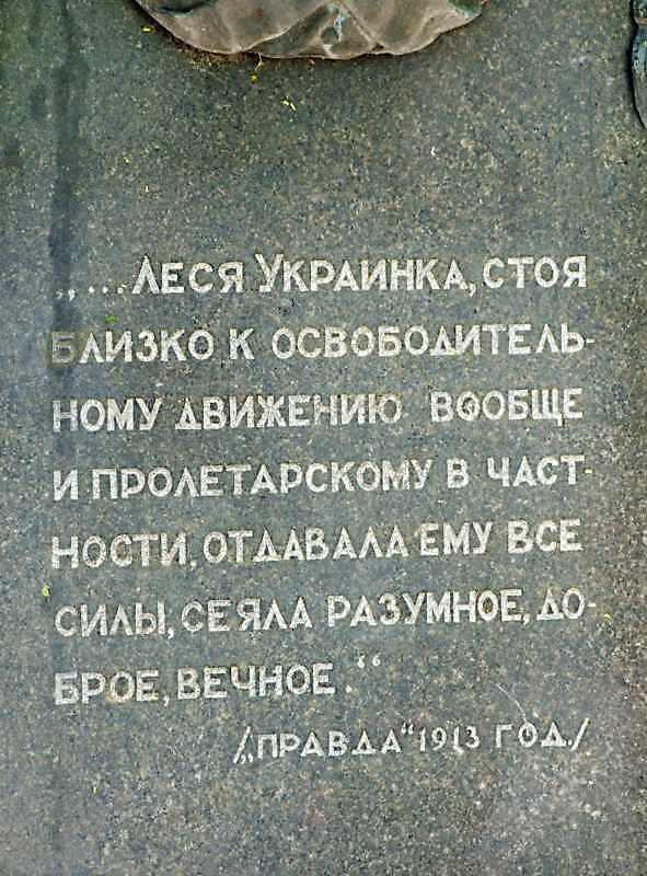 2008 р. Напис на пам'ятнику