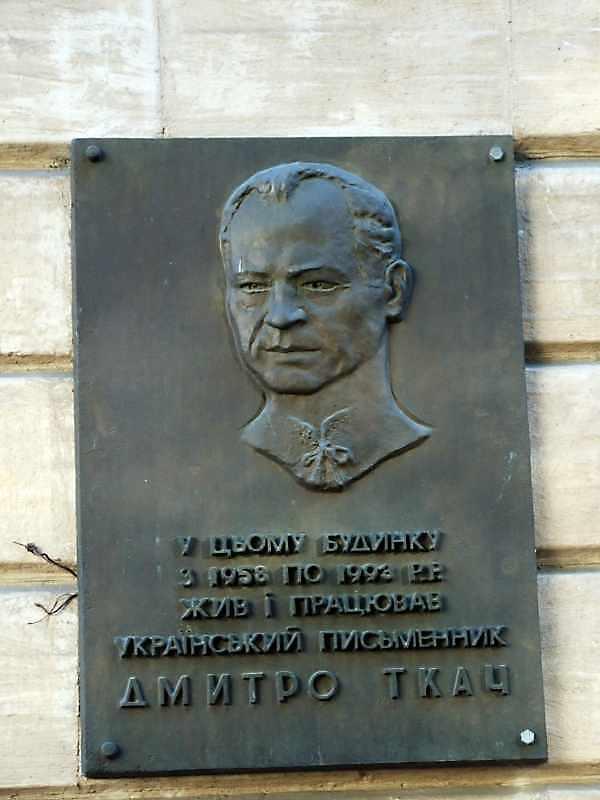 2008 р. Меморіальна дошка Д.Ткачу