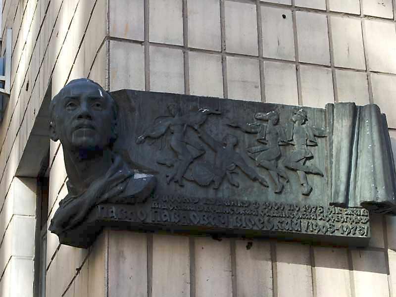 2008 р. Меморіальна дошка П.Вирському