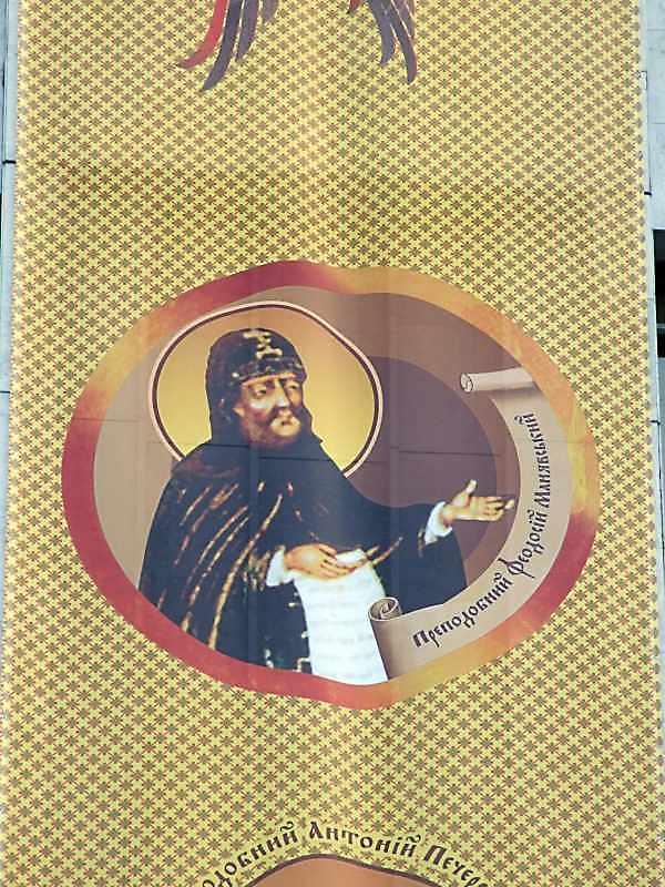 Преп. Феодосій Манявський
