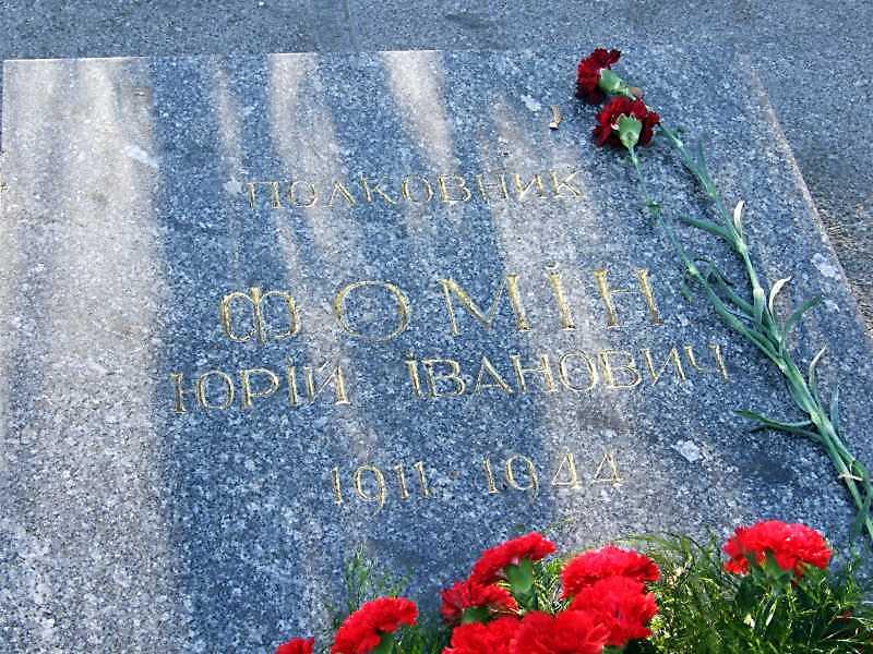 Надгробок Ю.І.Фоміна