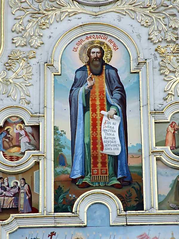 Св. Феодосій Печерський