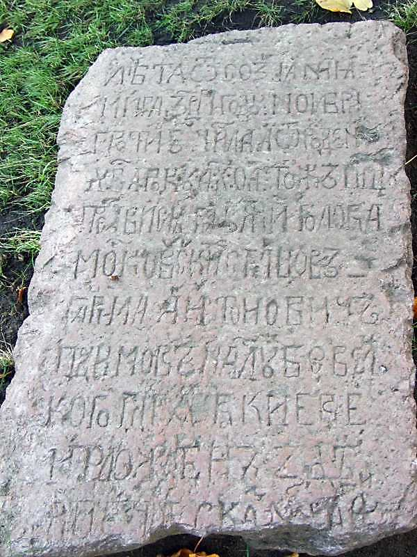 2008 р. Надгробна плита 4 (1672 ? р.)