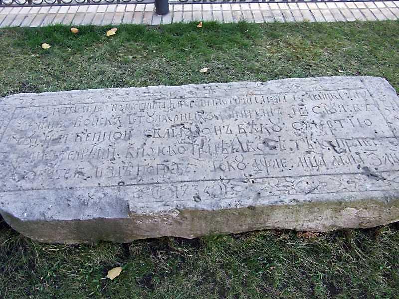 2008 р. Надгробна плита 8 (1715 р.)