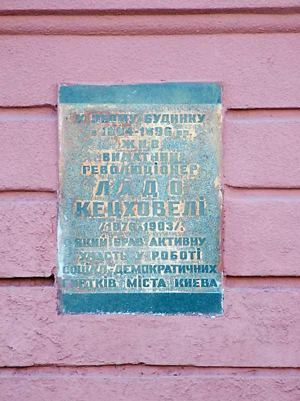 Меморіальна дошка Л.Кецховелі
