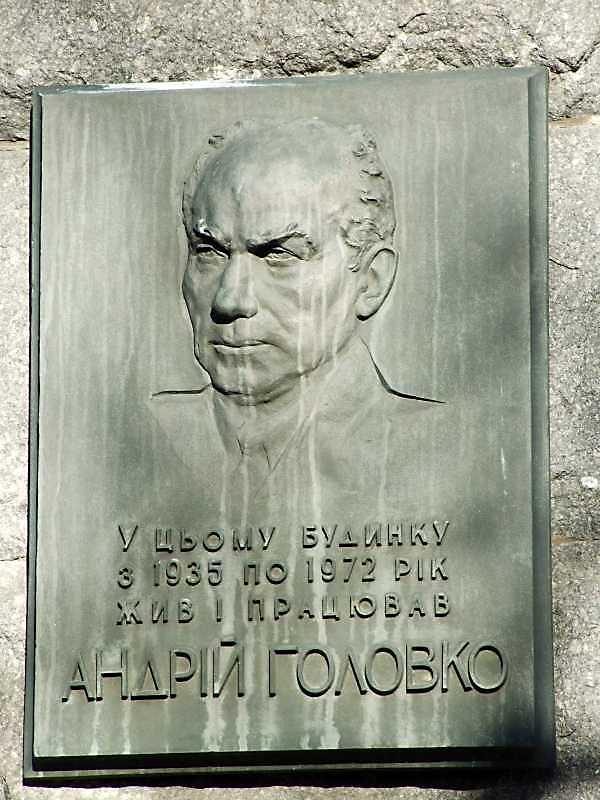Меморіальна дошка А.Головку