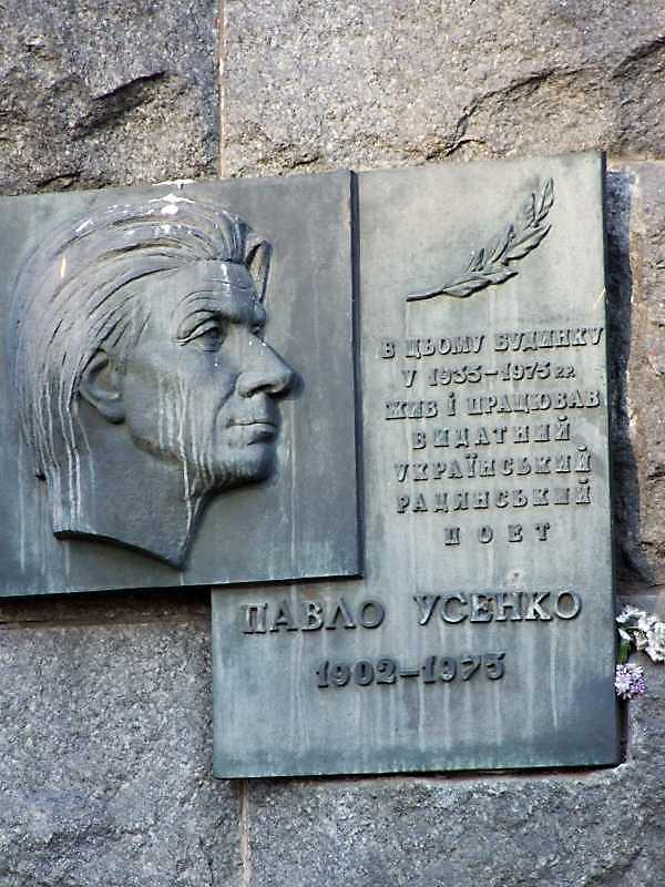 Меморіальна дошка П.Усенку