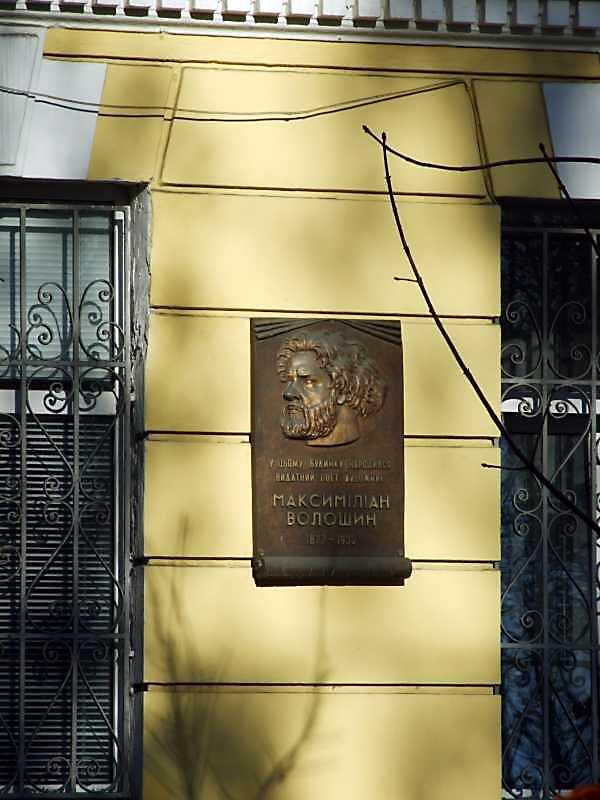 Меморіальна дошка М.Волошину