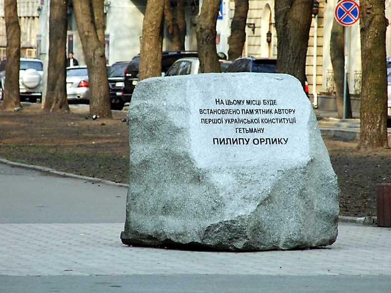 Пилипа Орлика вул.