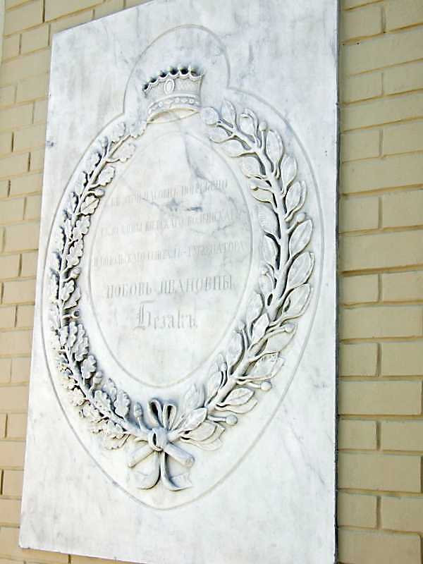 2009 р. Плита на східній стіні