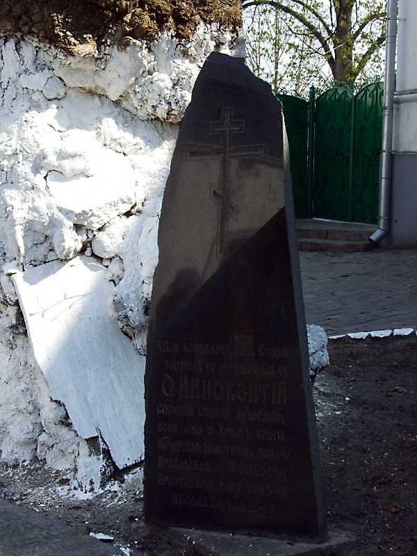 2009 р. Могила ієромонаха Інокентія (+1693)